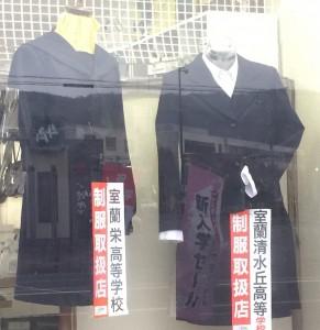 室蘭栄高校・室蘭清水ヶ丘高校(女子)